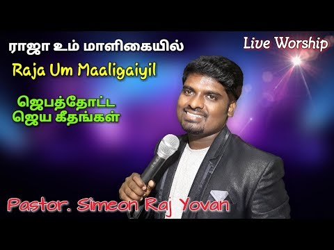 Raja Um Maligaiyil   Fr. S.J. Berchamans   Simeon Raj Yovan   Live Worship   Tamil Christian Song
