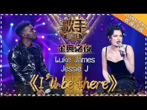 Jessie J / Luke James - I'll Be There - Singer 2018 EP14 【Singer Official Channel】