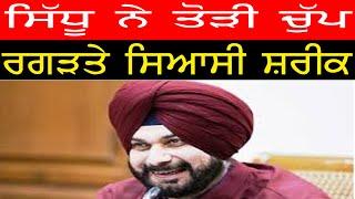 ਸਿੱਧੂ ਨੇ ਤੋੜੀ ਚੁੱਪ  |  ਰਗੜਤੇ ਸਿਆਸੀ ਸ਼ਰੀਕ  |  Punjab Television
