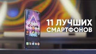 ТОП 11 лучших смартфонов для покупки 11.11.