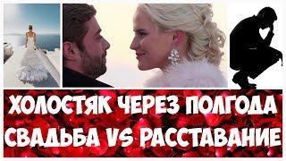 Полгода спустя Илья Глинников и Екатерина Никулина видео, свадьба или расстались