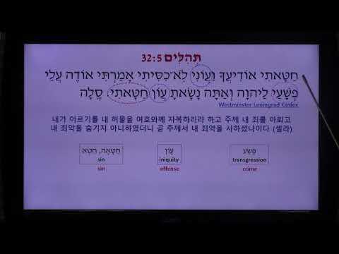 히브리어 성경연구 창041015
