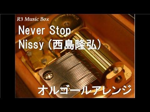 Never Stop/Nissy (西島隆弘)【オルゴール】