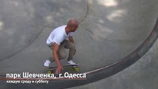 СЕРФ-СКЕЙТ в Одессе. Обучение