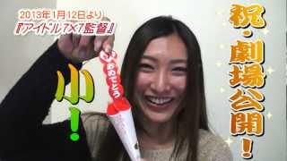 『アイドル7×7監督』 2013年1月12日(土)〜18日(金) 渋谷...