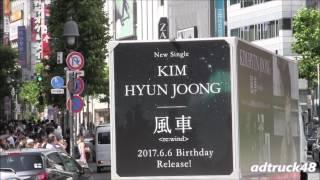 """渋谷を走行する、KIM HYUN JOONG (キム・ヒョンジュン) """"風車 <re:wind..."""