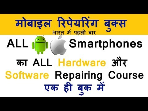 Best Mobile Repairing Book | New Mobile Repairing Books PDF