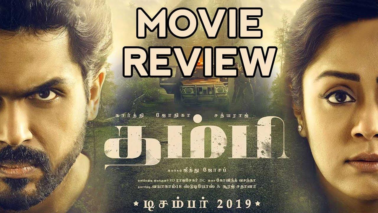 Thambi Movie Review by Praveena   Karthi, Jyothika ...