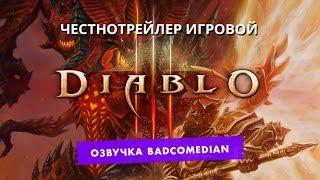 [BadComedian] Честный трейлер - Diablo