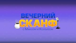 Вечерний Сканф: Выпуск 1