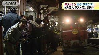 青森と札幌を結ぶ急行「はまなす」 ラストラン(16/03/22)
