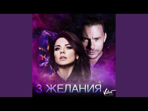 3 желания (feat. Винтаж)
