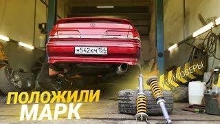 ЗАНИЗИЛ Марк! Спорт СТОЙКИ! Тойота Марк 2