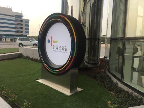 """{ vlog 1} korean cultural center in"""" UAE """" 한국 문화 원"""