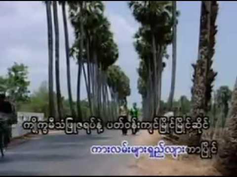 မမတို့ ေမာ္ေရႊျမိဳင္: myanmar song  ,  မ်ိဳးျမင့္ေလး