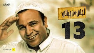 مسلسل أغلى من حياتى - الحلقة الثالثة عشر   Aghla mn hayati Series - Episode 13
