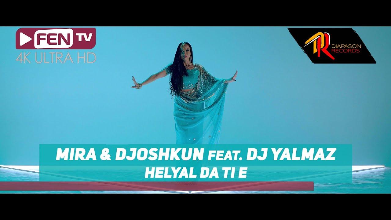 Мира feat. Джошкун & DJ Yilmaz - Хелял да ти е