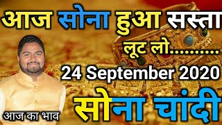 24 September Sona Chandi bhav | 24 September GOLD SILVER PRICE | TODAY GOLD Silver Rate | Gold Bhav