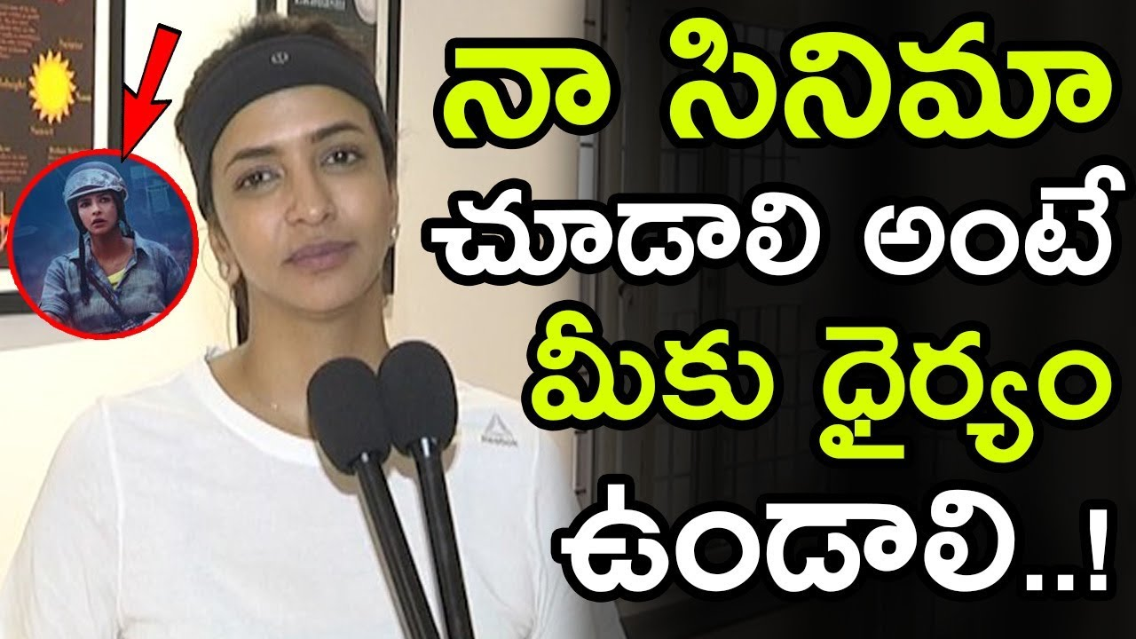 Lakshmi Manchu Super Funny Speech About Her Movie Wife Of Ram || #WifeOfRam || Priyadarshi || NSE
