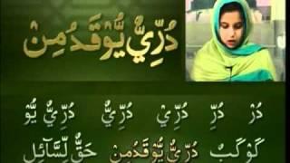 Yassarnal Quran Lesson #63 - Learn to Read & Recite Holy Quran - Islam Ahmadiyyat (Urdu)