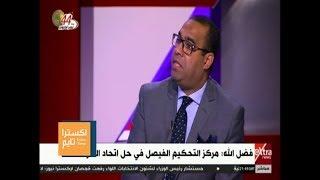 اكسترا تايم | نجل صالح سليم يحسم موقفه النهائي من انتخابات الأهلي