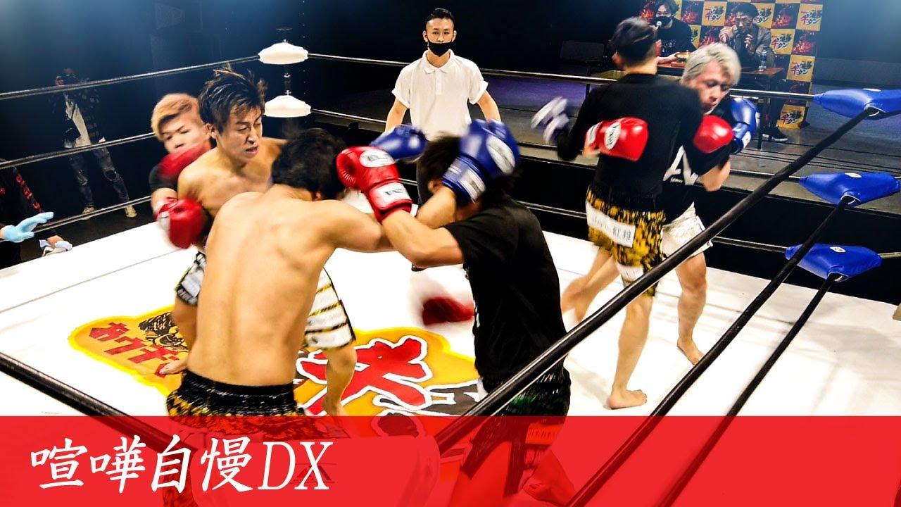 【第5試合】安保瑠輝也chvs大阪の格闘ホスト集団
