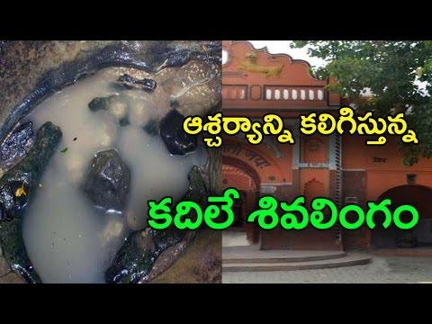 Mysterious Moving Shiva Lingam || కదిలే శివలింగం వెనుక అంతుచిక్కని రహస్యం || With Subtitles