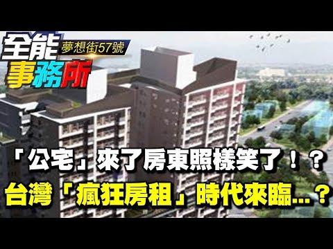 「公宅」來了房東照樣笑了!? 台灣「瘋狂房租」時代來臨   ?《夢想街之全能事務所》網路獨播版