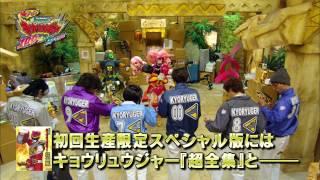 http://www.toei-video.co.jp/DVD/kyouryu-v.html 大人気のキョウリュウ...