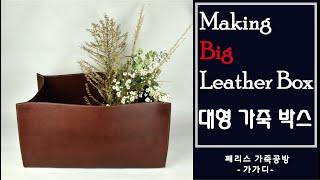 천연가죽 대형 빈티지 박스 만들기(Big Leather…