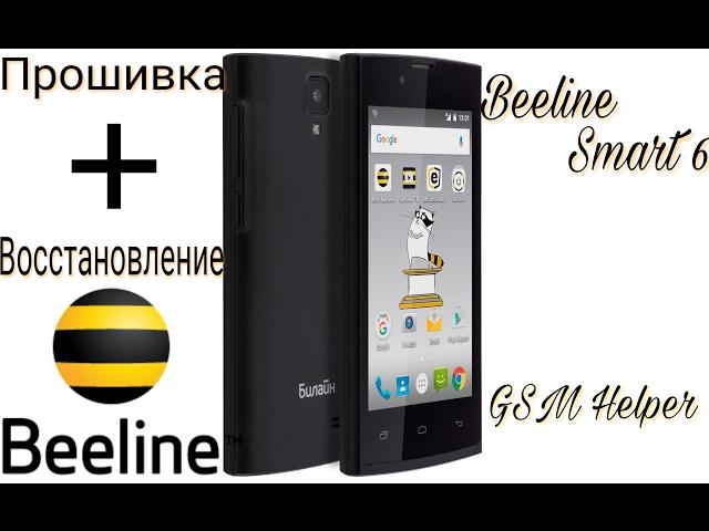 5ec03ef2e44b4 Самостоятельная прошивка телефона Билайн Смарт - ВсёПросто