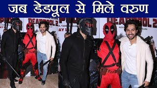 Deadpool 2: Varun Dhawan attends Deadpool 2's screening with GF Natasha Dalal   वनइंडिया हिंदी