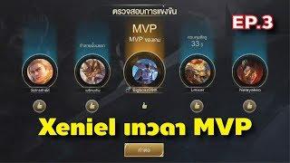 ROVไดอารี่ EP3 - Xeniel เทวดา MVP