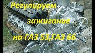 видео Как работает бесконтактная система зажигания в ГАЗ 53?