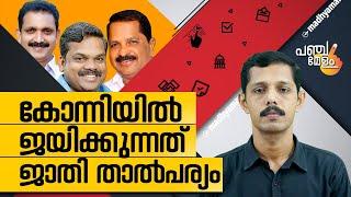 konni-by-election-madhyamam