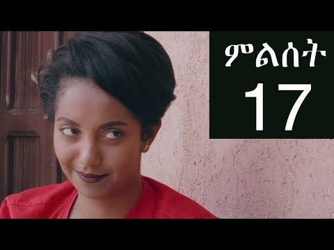 Ethiopia: ምልሰት ድራማ ክፍል 17  – Milset Ethiopian Drama Part 17