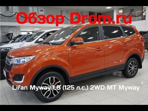 Lifan Myway 2017 1.8 125 л.с. 2WD MT Myway видеообзор