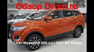 Lifan Myway 2017 1.8 (125 л.с.) 2WD MT Myway - видеообзор