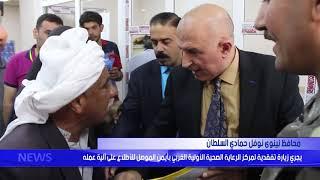 محافظ نينوى يجري زيارة لمركز الرعاية الصحية الاولية الغربي بأيمن الموصل للاطلاع على الية عمله