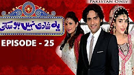 Yeh Shadi Nahin Hosakti -  Episode 25 Full HD - ARY Zindagi Drama