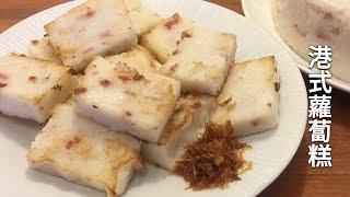 吳恩文的快樂廚房Ⅰ港式蘿蔔糕