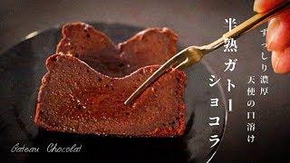 [材料4つで超簡単]板チョコで天使の口溶け!半熟濃厚ガトーショコラの作り方