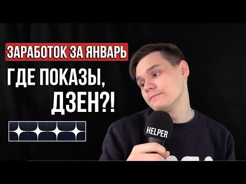 Сколько я заработал на Яндекс Дзен в Январе 2020? Мало показов 😭