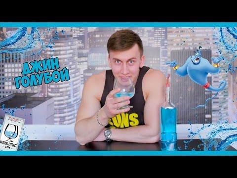 Джин голубой новый рецепт. Экстракты для алкоголя MOMIXBAR