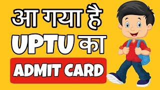 AA GAYA HAI UPTU KA ADMIT CARD | ऐसे करें मोबाइल से डाउनलोड |