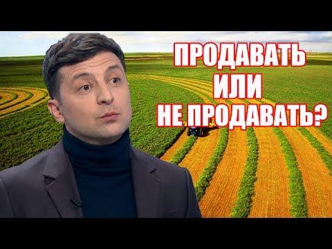 Рынок Земли НУЖНО ОТКРЫВАТЬ?! Опрос обычных украинцев