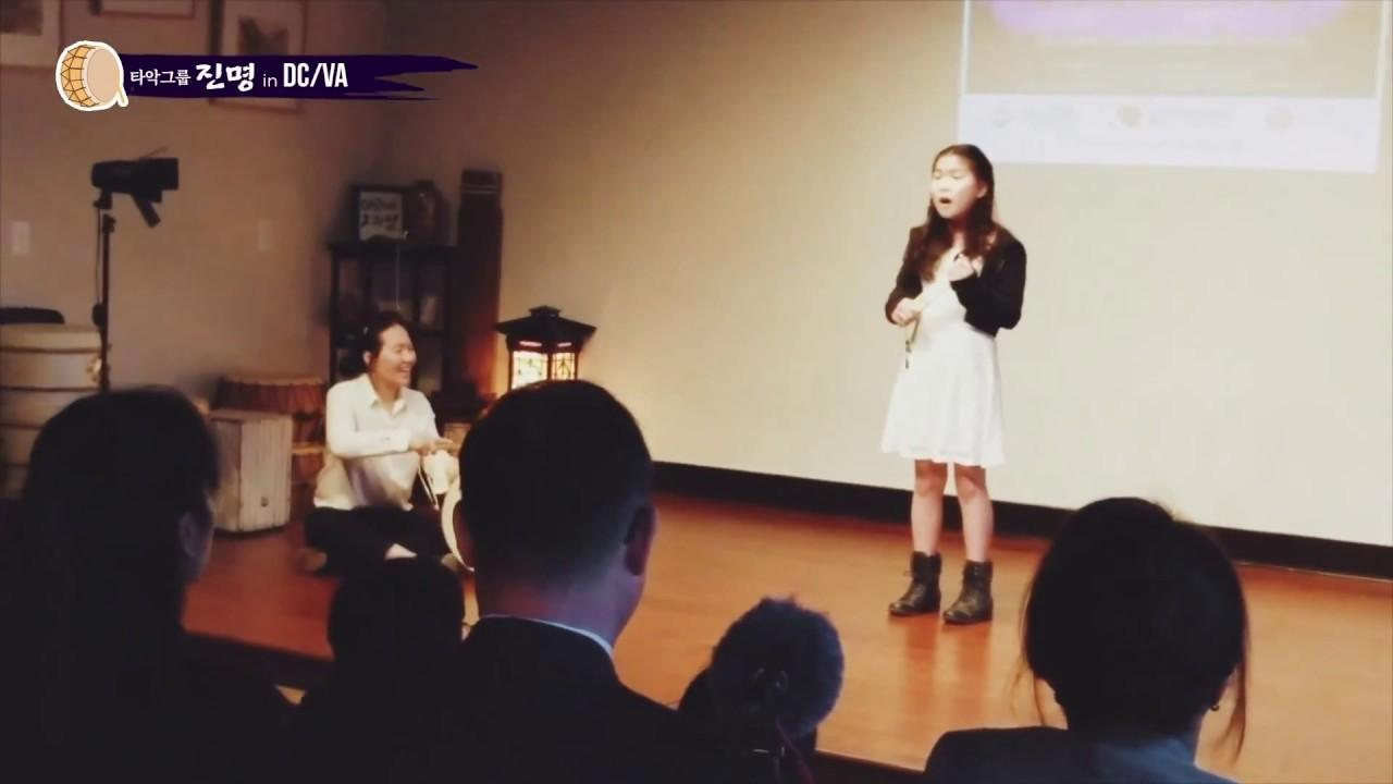 워싱턴 '소리청 / 나유진' - 사랑가 05072018