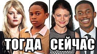 ЧТО СТАЛО с актерами сериала