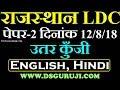 RSMSSB राजस्थान LDC EXAM Answer Key 12 Aug 2018 English, Hi Evening Shift Utkarsh Parishkar Abhigyan