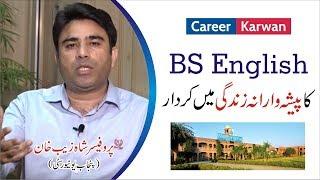 نطاق درجة البكالوريوس اللغة الإنجليزية في الحياة المهنية من خلال Shahzeb خان